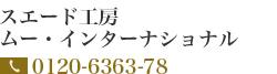 スエード工房 ムー・インターナショナル|0120-6363-78