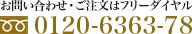 お問い合わせ・ご注文はフリーダイヤル |0120-6363-78